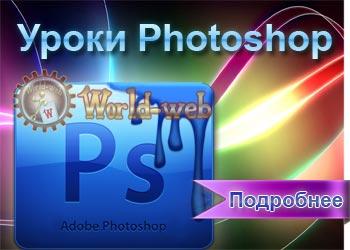 Уроки Photoshop